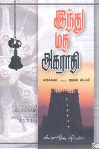 Tamil book இந்து மத அகராதி