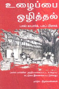Tamil book உழைப்பை ஒழித்தல்