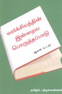 Tamil book மார்க்சியத்தின் இன்றைய பொருத்தப்பாடு