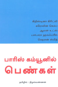 Tamil book பாரிஸ் கம்யூனில் பெண்கள்