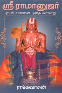 Sri Ramanujar - ஸ்ரீராமானுஜர்