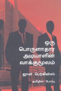 Tamil book ஒரு பொருளாதார அடியாளின் வாக்குமூலம்