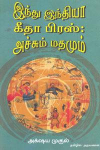 Tamil book இந்து இந்தியா கீதா பிரஸ் அச்சும் மதமும்