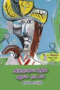 Tamil book அஞ்ஞாதவாசத்தின் ஆரம்ப நாட்கள்