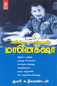 Field Marshall Maaneksha - ஃபீல்டு மார்ஷல் மானெக்சா