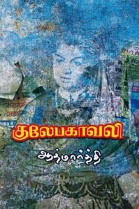 Tamil book குலேபகாவலி