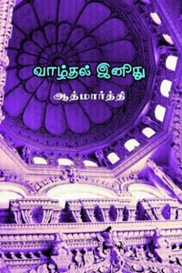 Tamil book வாழ்தல் இனிது
