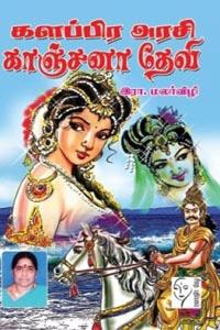 Tamil book களப்பிர அரசி காஞ்சனா தேவி
