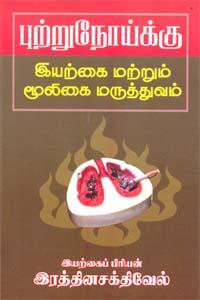 Tamil book Putru noikku Iyarkai Matrum Mooligai Maruthuvam