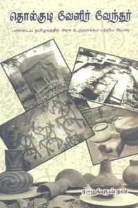 தொல்குடி வேளிர் வேந்தர்