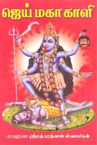 Tamil book Jei Maha Kaali