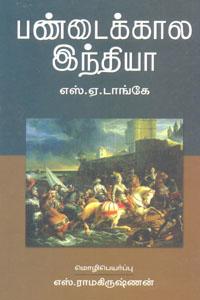 Tamil book பண்டைக்கால இந்தியா (எஸ். ராமகிருஷ்ணன்)