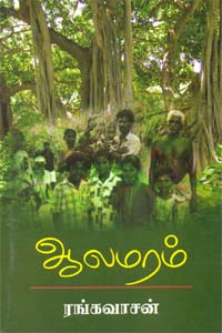 Aalamaram - ஆலமரம்