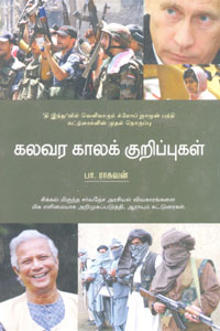 Tamil book கலவர காலக் குறிப்புகள்