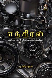 Tamil book எந்திரன் - அடிப்படை ஆட்டோமொபைல் மெக்கானிஸம்