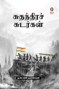 Tamil book சுதந்திரச் சுடர்கள்