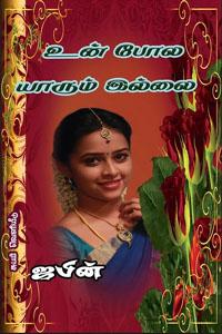 Tamil book உன் போல யாரும் இல்லை
