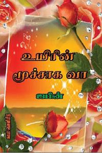 Tamil book உயிரின் மூச்சாக வா