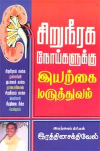 Siruneeraga Noikalukku Iyarkai Maruthuvam - சிறுநீரக நோய்களுக்கு இயற்கை மருத்துவம்