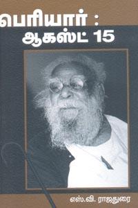 Tamil book பெரியார் ஆகஸ்ட் 15