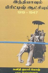 Tamil book இந்தியாவும் பிரிட்டிஷ் ஆட்சியும் 1919 - 1947 (பாகம் 1, 2)