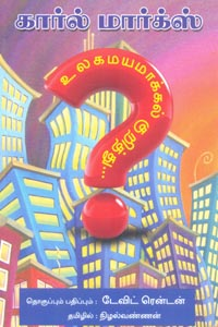 Tamil book கார்ல் மார்க்ஸ் உலகமயமாக்கல் குறித்து