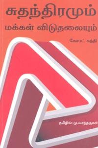 Tamil book சுதந்திரமும் மக்கள் விடுதலையும்