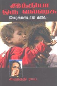 Tamil book இந்தியா ஒரு வல்லரசு வேடிக்கையான கனவு