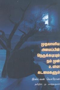 Tamil book முதலாளிய அமைப்பின் நெருக்கடியும் நம் முன் உள்ள கடமைகளும்