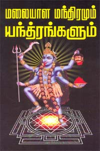 Tamil book Maliyala Manthiramum Yanthirangalum
