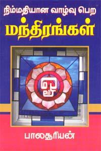 Nimmathiyana Vaalvu Pera Manthirangal - நிம்மதியான வாழ்வு பெற மந்திரங்கள்