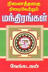 Ninaithathai Niraivetrum Manthirangal - நினைத்ததை நிறைவேற்றும் மந்திரங்கள்