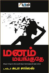 Tamil book மனம் மயங்குதே