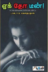 Tamil book ஏக் தோ டீன்