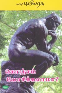 Tamil book கொஞ்சம் யோசிக்கலாமா?