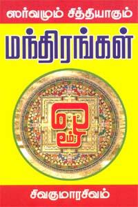 Tamil book Sarvamum Sithiyagum Manthirangal