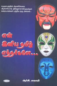 Tamil book என் இனிய தமிழ் எத்தர்களே
