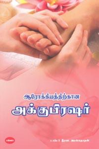 Tamil book ஆரோக்கியத்திற்கான அக்குபிரஷர்