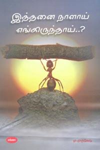 Tamil book இத்தனை நாளாய் எங்கிருந்தாய்..?