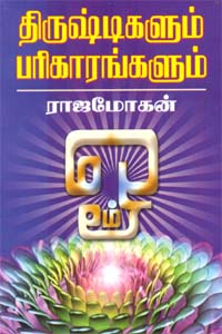 Tamil book Thrishtikalum Parigarangalum