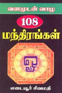 Valamudan Vaala 108 Manthirangal - வளமுடன் வாழ 108 மந்திரங்கள்