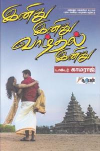 Tamil book இனிது இனிது வாழ்தல் இனிது