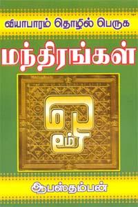 Tamil book Vyabaram Thozhil Peruga Om Manthirangal