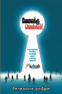 Tamil book வேலைக்கு வெல்கம்