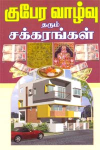 Tamil book Kubera Vaalvu Tharum Sakarangal