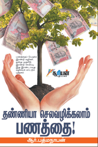 Tamil book தண்ணியா செலவழிக்கலாம் பணத்தை