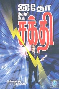 Tamil book இதோ வெற்றி பெற சக்தி