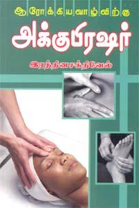Tamil book Aarokya Vaalvirku Accupressure