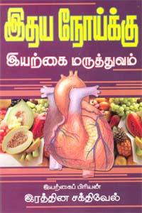 Tamil book Ithaya Noikku Iyarkai Maruthuvam