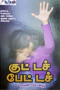 Tamil book குட் டச் பேட் டச்